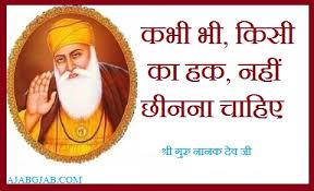guru nanak dev picture quotes in hindi श्री गुरु