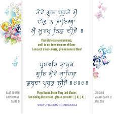 guru granth sahib hindi quotes