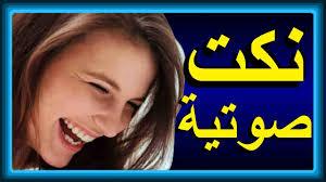 حزلقوم نكت مضحكة جدا نكت تموت من الضحك نكت مصريه 3 Facebook