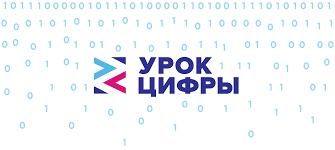 Архивы Урок цифры - ГБУ ДПО Похвистневский РЦ