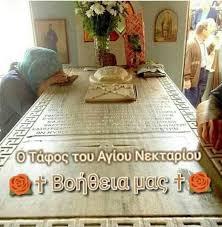 Ό Άγιος Νεκτάριος Μητροπολίτης Πενταπόλεως Αιγύπτου - Posts | Facebook