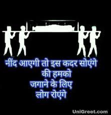 hindi shayari of feeling sad status