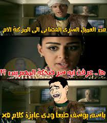 صور تعليقات مضحكة عن عودة برنامج البرنامج لباسم يوسف 2014