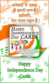 independence day cards quote for android apk