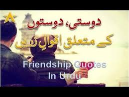 friendship quotes in urdu dosti quotes