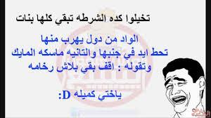 نكت مضحكة سورية اجمل نكت تموت من الضحك