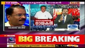 Journalist Jacob George Responds To Pinarayi Vijayan's Chief Ministership -  YouTube