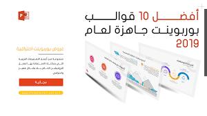 تصميم عروض بوربوينت عربية واحترافية جاهزة للاستخدام مستقل