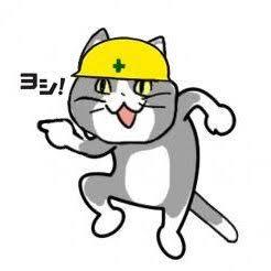 """「現場猫」の画像検索結果"""""""