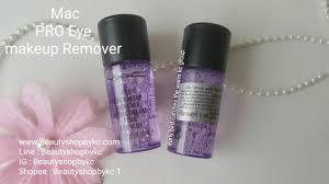 mac pro eye makeup remover ขนาด 6 ml