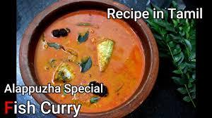 Kerala Fish Curry Recipe in Tamil ...
