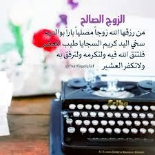 الزوج الصالح من رزقها الله زوجا مصليا بارا بوالديه سخي اليد