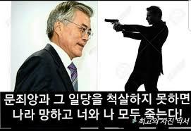 자기비리 덮으려 검찰학살한 문재인 국민혁명 촉발시켜 | 정치/시사 | 일베저장소