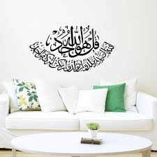 Islamic Wall Stickers Quotes Muslim Arabic Home Decorations Islam Vinyl Decals God Allah Quran Mural Art Home Decor Wallpaper Decor Wallpaper Islamic Wall Stickerswall Sticker Aliexpress