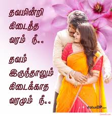 anniversary wishes for husband in tamil