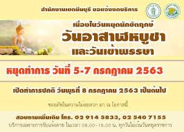 ? #มีนบุรี แจ้งงดให้บริการเนื่องในวันหยุดนักขัตฤกษ์ 5-7 กรกฎาคม 2563 ?