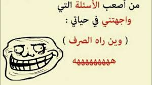 اروع منشورات الفايسبوك الجزائرية المضحكة جديد 2018 الجزء 08