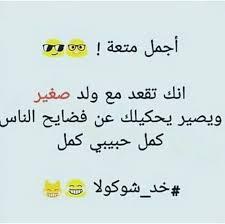 ضحك وفرفشة Facebook