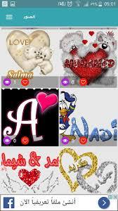 اسم حبيبك على صورة متحركة For Android Apk Download