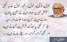 urdu quotes about family people and relationship bano qudsia