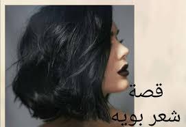 قصة شعر بويه مدرجة ومائلة غربيات موقع للمرأة العربية