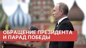 Обращение Путина и Парад в честь Дня Победы 9 мая. Запись прямого ...