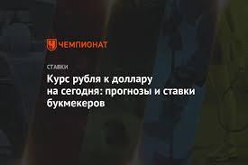 Курс рубля к доллару на сегодня: прогнозы и ставки букмекеров ...