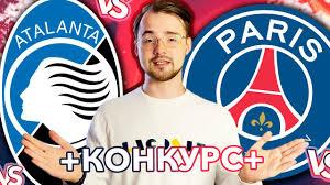 Аталанта ПСЖ прогноз | Лига Чемпионов - YouTube