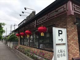 醤油が思わぬ救世主。 大福元 小金原店 - えいじの食べ物ブログ