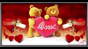 صور اسم عبدالله اجمل صور مزخرفة عليها اسم عبدالله ومعني الاسم