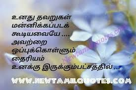 hd tamil quotes images க்கான பட முடிவு image quotes