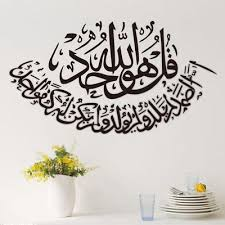 Home Islamic Muslim Art Calligraphy Arabic Inspiration Quote Vinyl Decal Wall Sticker Christmas Dec Buy At A Low Prices On Joom E Commerce Platform