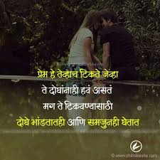 best ever quotes on love and friendship in marathi love quotes