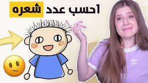 هبل بنات البنات ف قمه الهبل شاهد هالمقال المنام