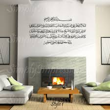 Traditional Arabic Ayat Kursi Calligraphy Decal Islaimc Wall Art Simply Impressions By Fawzia Ghafoor Khawaja