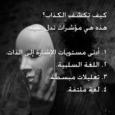 صور عن الكذب 2019 Hd كلام عن الكذب مكتوب مصراوى الشامل