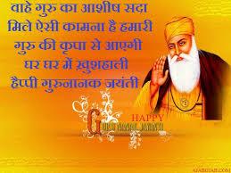 guru nanak gurpurab wish pictures and images