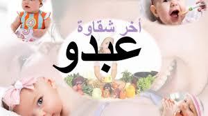 صور اسم عبدو خلفيات مميزة لاحلي الاسماء الحبيب للحبيب