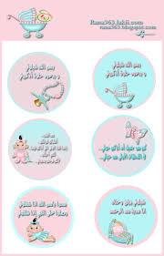 صور تهنئة للمولود بطاقات مكتوب عليها عبارات تهنئة بالمولود الجديد