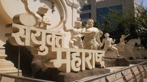 संयुक्त महाराष्ट्र आणि जागतिक ...