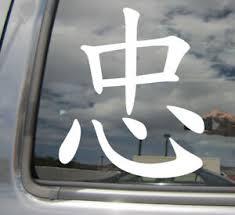Kanji Loyalty Asian Japanese Characters Car Bumper Vinyl Decal Sticker 10467 Ebay