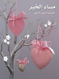 310 Best مساء الخير Images Good Evening Evening Greetings Good Morning Arabic