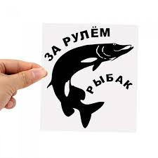 Itimo Russian Jumping Fish Car Stickers And Decals Black Silver Decoration Auto Motorcycle Sticker Funny Car Styling With Free Shipping