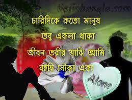 sms best bengali sad shayari es status
