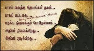 love failure es in tamil esgram