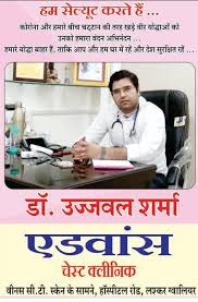 Dr. Ujjwal Sharma - Book Appointment, Consult Online, View Fees, Contact  Number, Feedbacks | Pulmonologist in Gwalior