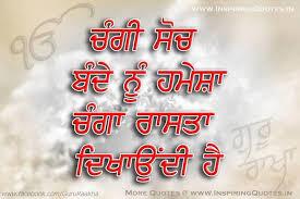 sikhism quotes in punjabi inspiring quotes inspirational