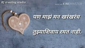 marathi quotes on friendship in marathi fonts whatsapp status