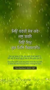 gurbani quotes facebook