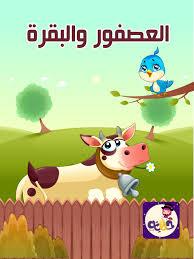 قصة العصفور و البقرة بتطبيق قصص وحكايات بالعربي قصص حيوانات